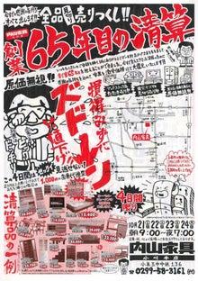 内山家具 スタッフブログ-20111021現品市第二弾01