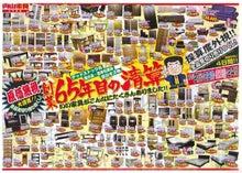 内山家具 スタッフブログ-20111021現品市第二弾02