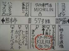 美容室・ヘアークリニック・クルクル(熊本県菊池郡菊陽町)に生息する               稀少な 口数の少ない美容師T・K
