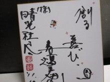 masakoのブログ