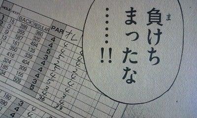 まんが栄養素-KING GOLF(キングゴルフ) 13巻