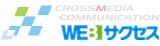 WEBサクセスクロスメディアコミュニケーション