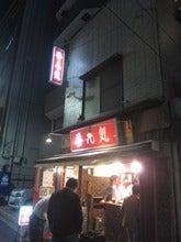 丁稚飲酒帳-路地裏の名店