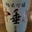 新しい日本酒入荷しま…