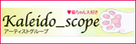 &c.-20111022_side-bar_kaleido-scope