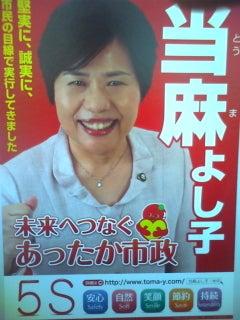 10月23日に投稿したなう   アメーバブログ・所沢市田中則行発 のり ...