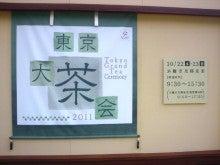 遥香の近況日記-東京大茶会