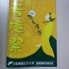 トークショーin若樟祭の画像