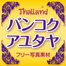 $アーケロンブックス ― Archelon Books-Thai_Icon2
