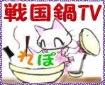 $奥様はねこ ~団地妻猫とダーリン絵日記~-戦国鍋TVれぽ目次