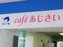 「道の駅多古」いち駅員のドタバタ奮闘記♪
