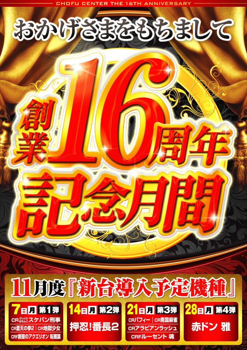 CHOFU CENTER OFFICIAL BLOG11月は調布センター『創業16周年記念月間』!!