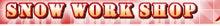 jyokunのブログ-スノーワークショップ