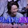 EXILE魂10.23~GLAYさん~の画像