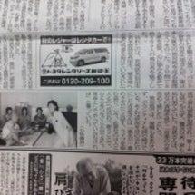 本日の埼玉新聞に掲載