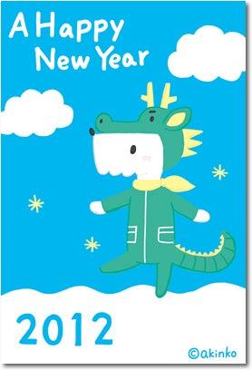 2012年辰年イラスト年賀状3 辰と空 犬のキャラクターhappy