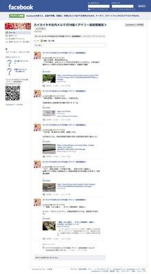 カイカイキキ社内メルマガブログ版<デイリー放射能報告>