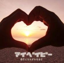$逗子三兄弟オフィシャルブログ Powered by Ameba-未設定