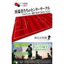 $東京マサブロ1973 -20111025発売海江田哲朗氏単行本