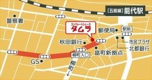 秋田県能代市 タムラ靴店のブログ -タムラ靴店_地図