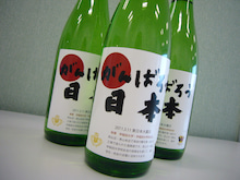 ファイナンス稲門会オフィシャルブログ-名刺交換会(日本酒)
