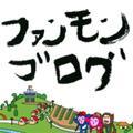 ファンモンブログ