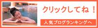 白馬ホテル五龍館・中村ゆかりのブログ