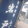 銀座 日本料理「岩戸」の画像