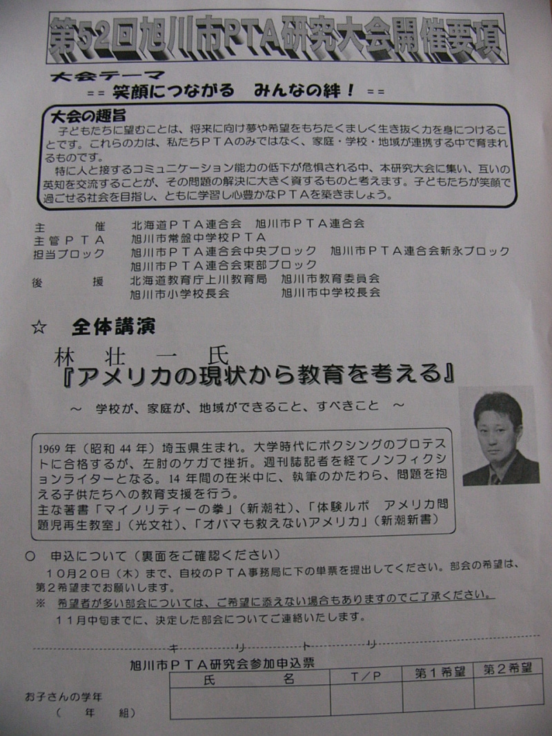 林壮一の『マイノリティーの拳』レポート