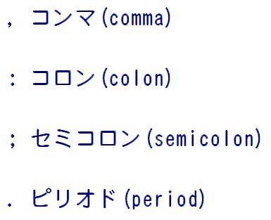 コロン 英語