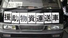 $松尾祐孝の音楽塾&作曲塾~音楽家・作曲家を夢見る貴方へ~-物資輸送車仕様で出発