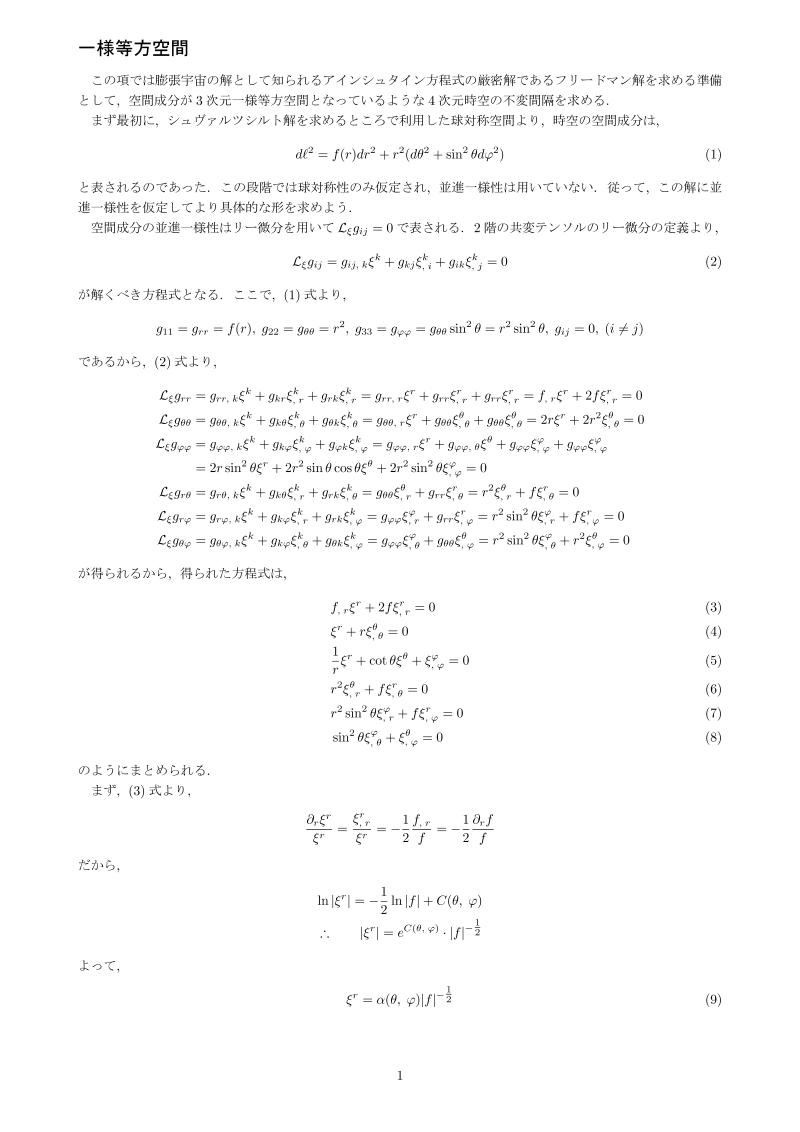 竜太のブログ-RWMetric01