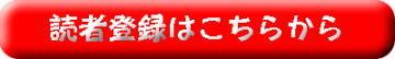$クリスタルウインド-読者登録