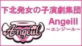 下北初女の子演劇集団Angeiil