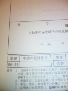 """$埼玉""""川越"""" 熱血系!行政書士の  """"50になっても、日々挑戦!""""-111030_1421~02.jpg"""