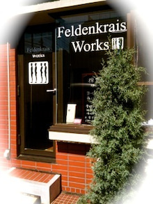 フェルデンクライスと気づき