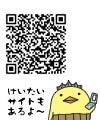 いまばりゆるきゃら バリィさんのブログ | 愛媛県今治発のキャラクターです