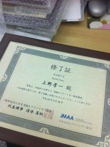 M&A市場を創る女社長のブログ(㈱ビジネス・ブローカレージ・ジャパン代表・清水美帆blog)-修了証