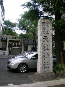 夫婦世界旅行-妻編-天祖神社