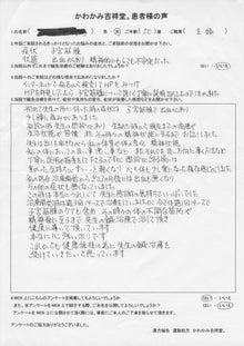 大阪市北区・漢方鍼灸 運動処方 かわかみ吉祥堂。  色々な治療を受けても症状が改善しない方にお勧めの鍼灸院