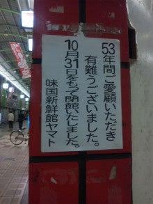 はちゃめちゃ旅情記『古山健輔』オフィシャルブログ