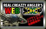 REAL★CREAZZY★ANGLER-リアクレジグショップ