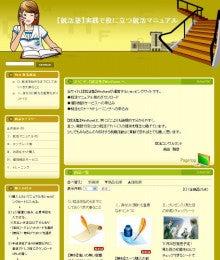 【就活塾】採用のプロが伝授!就活コンサルタントの必勝アドバイス