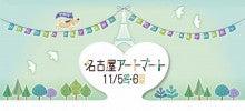 $寺田斉史のブログである!!