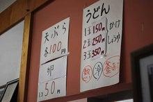 $nawomyのブログ-うどん料金表