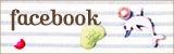 ひみつのはぐfacebook