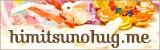 http://himitsunohug.me