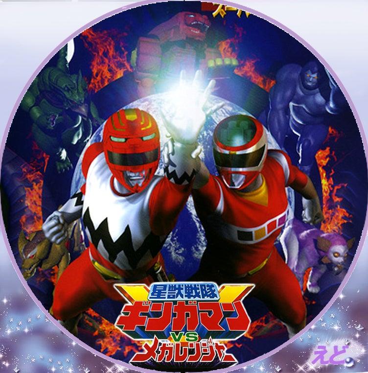 星獣戦隊ギンガマン DVDラベル |...