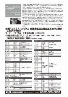 $南医療生協 活動紹介のブログ
