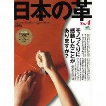 LWCのブログ-日本の革No.4